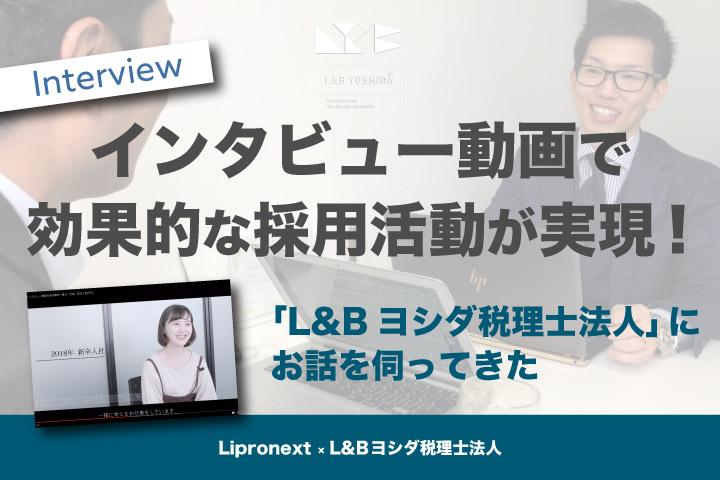インタビュー動画で効果的な採用活動が実現!【L&Bヨシダ税理士法人にお話を伺ってきた】