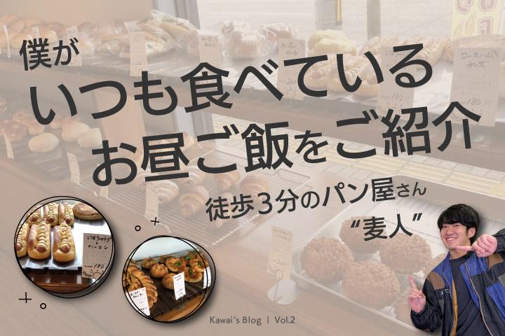 僕がいつも食べているお昼ご飯をご紹介【徒歩3分のパン屋さん麦人】|河合blog vol.2