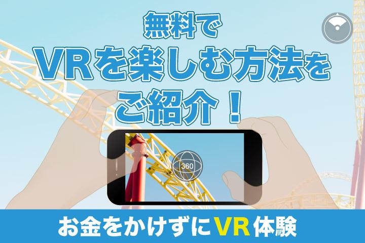 無料でVRを試す方法【お金をかけずに今スグVR体験ができる】