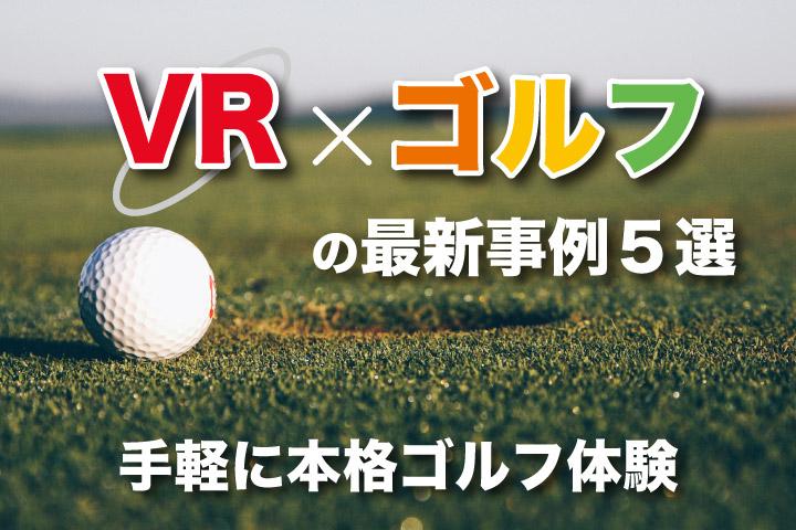 VR×ゴルフの最新事例5選