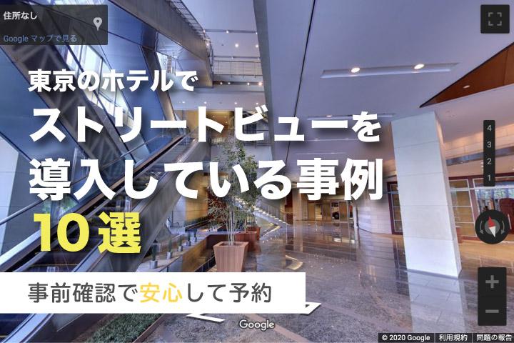 東京のホテルでストリートビューを導入している事例10選【事前確認で安心して予約】