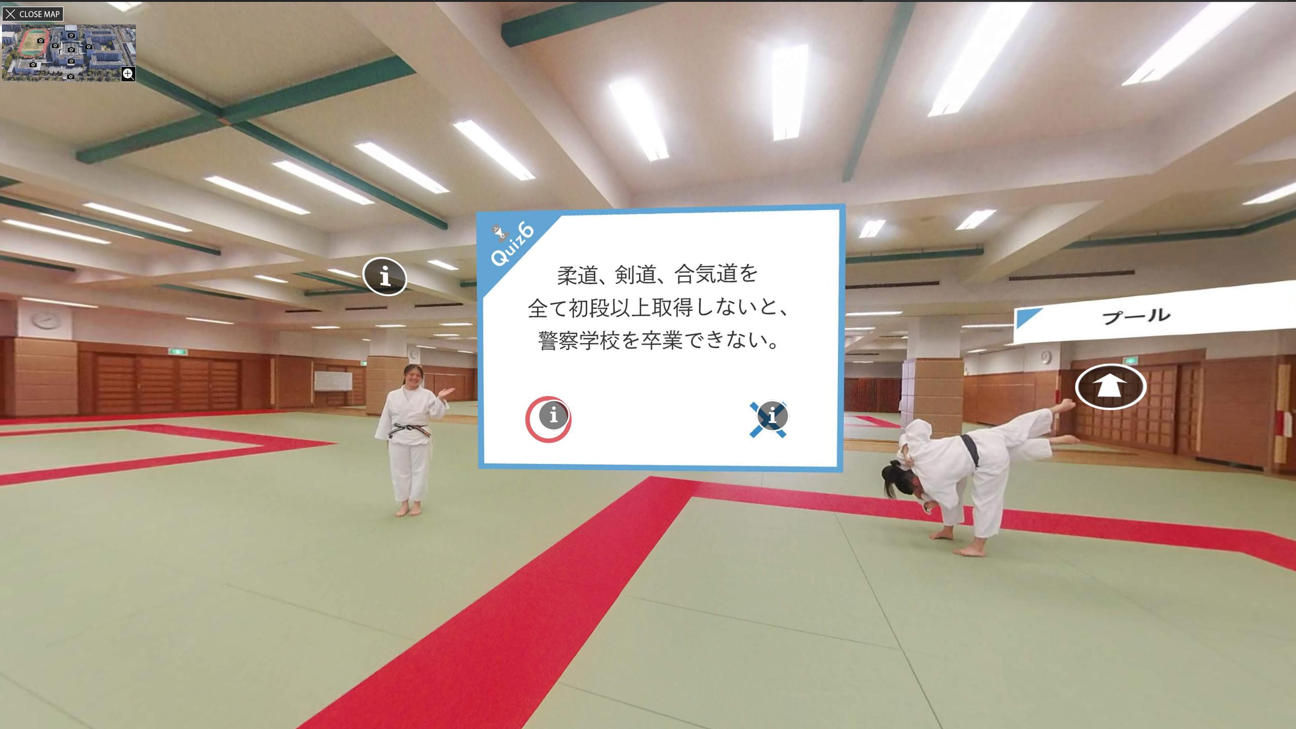 警察学校 施設紹介VRコンテンツ