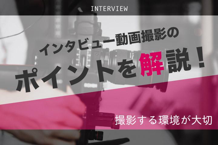 インタビュー動画撮影のポイントを細かく解説!【撮影する環境が大切】