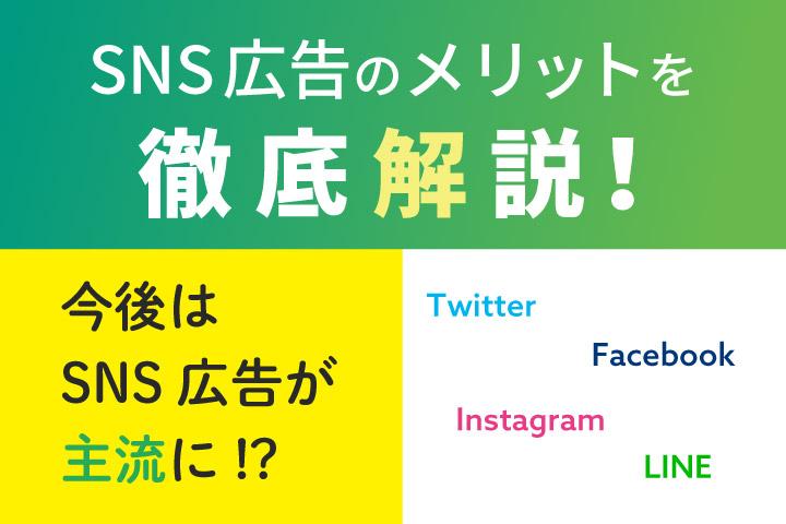 SNS広告のメリットを徹底解説!【今後はSNS広告が主流に!?】