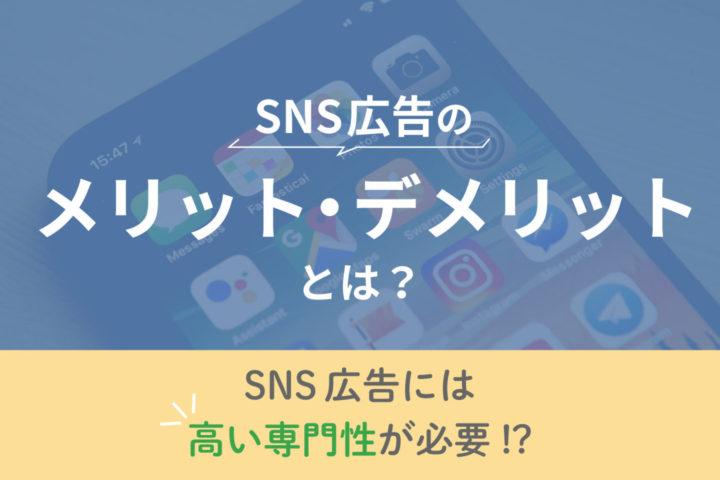SNS広告のメリットデメリットとは?【SNS広告には高い専門性が必要!?】