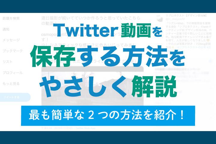 Twitter動画を保存する方法をやさしく解説【最も簡単な2つの方法を紹介!】