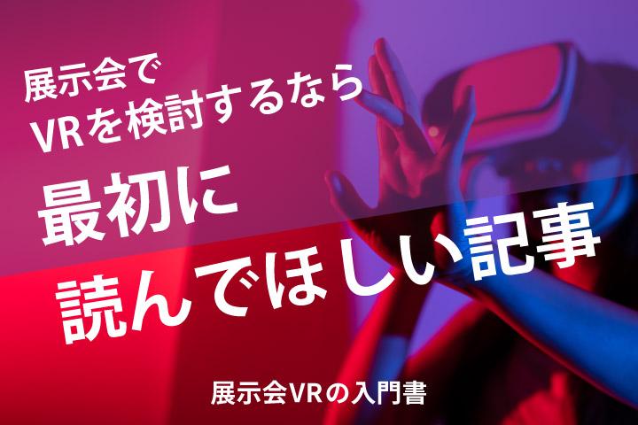 展示会でVRを検討するなら最初に読んでほしい記事