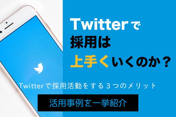 Twitterで採用は上手くいくのか?【活用事例を一挙紹介】