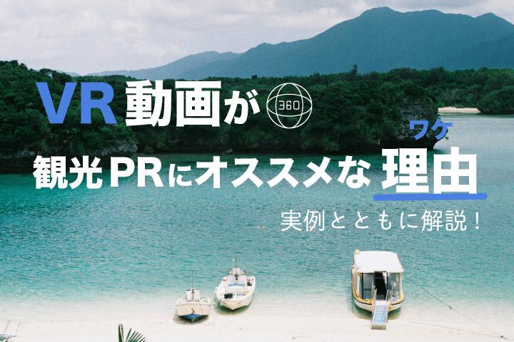 観光・旅行業のVR活用事例8選【メリットも紹介】