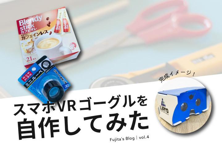 スマホVRゴーグルを自作してみた|藤田blog