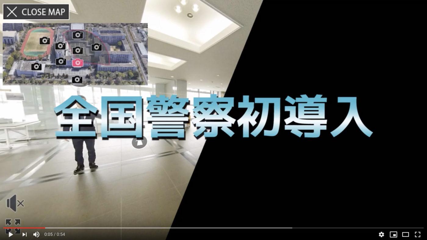 警視庁VR 1
