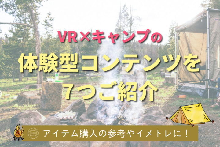 VR×キャンプの体験型コンテンツを7つご紹介【アイテム購入の参考やイメトレに!】