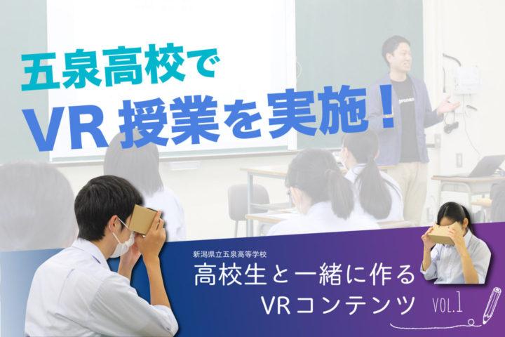五泉高校でVR授業を実施!【高校生と作るVR広告の道のり|vol.1】