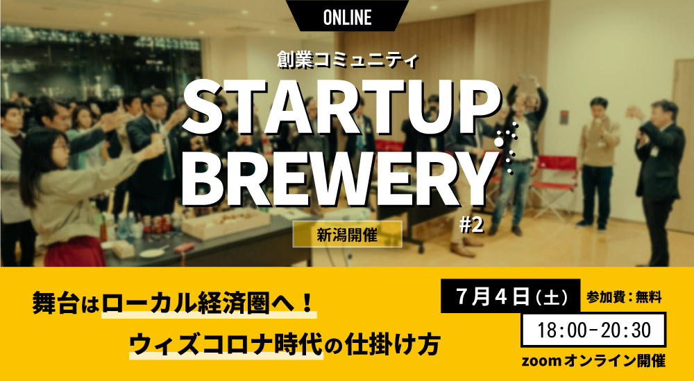 Startup_Brewery