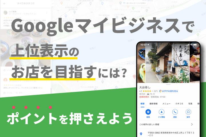 Googleマイビジネスで上位表示のお店を目指すには?【ポイントを押さえよう】
