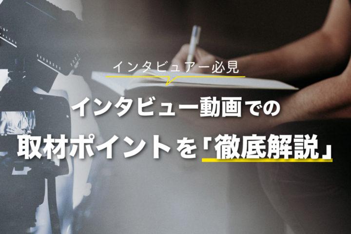 インタビュー動画の取材のポイントを徹底解説【インタビュアー必見】