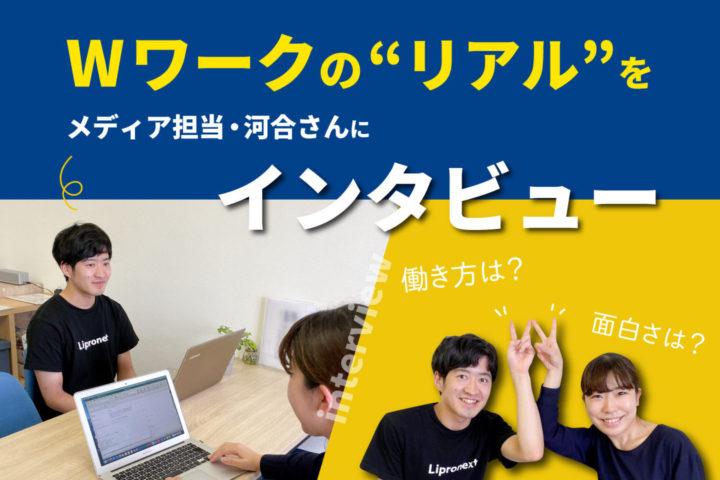 "Wワークの""リアル""をメディア担当・河合さんにインタビュー【働き方は?面白さは?】"
