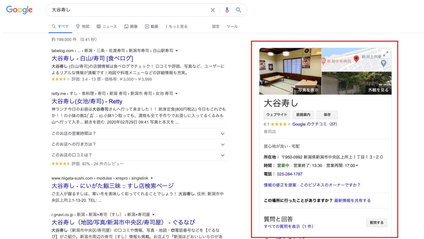 大谷寿司_直接検索