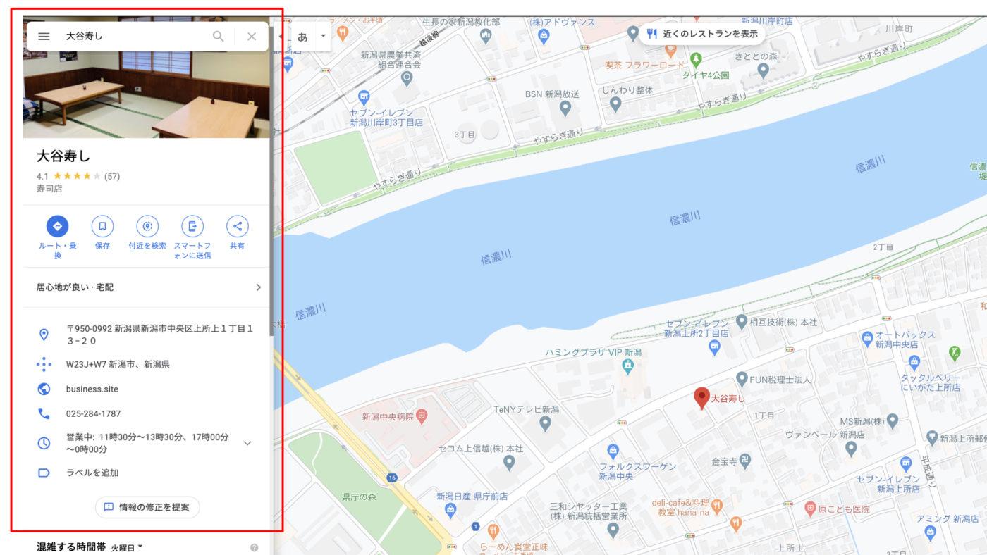 大谷寿司_Googlemap検索