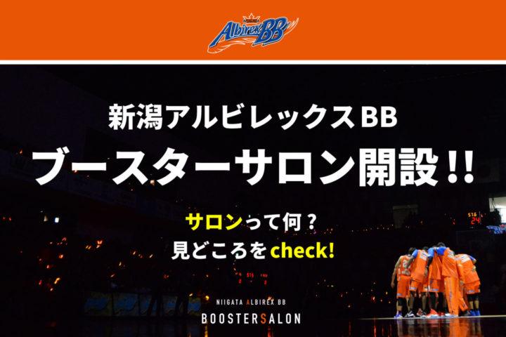 新潟アルビレックスBBブースターオンラインサロン