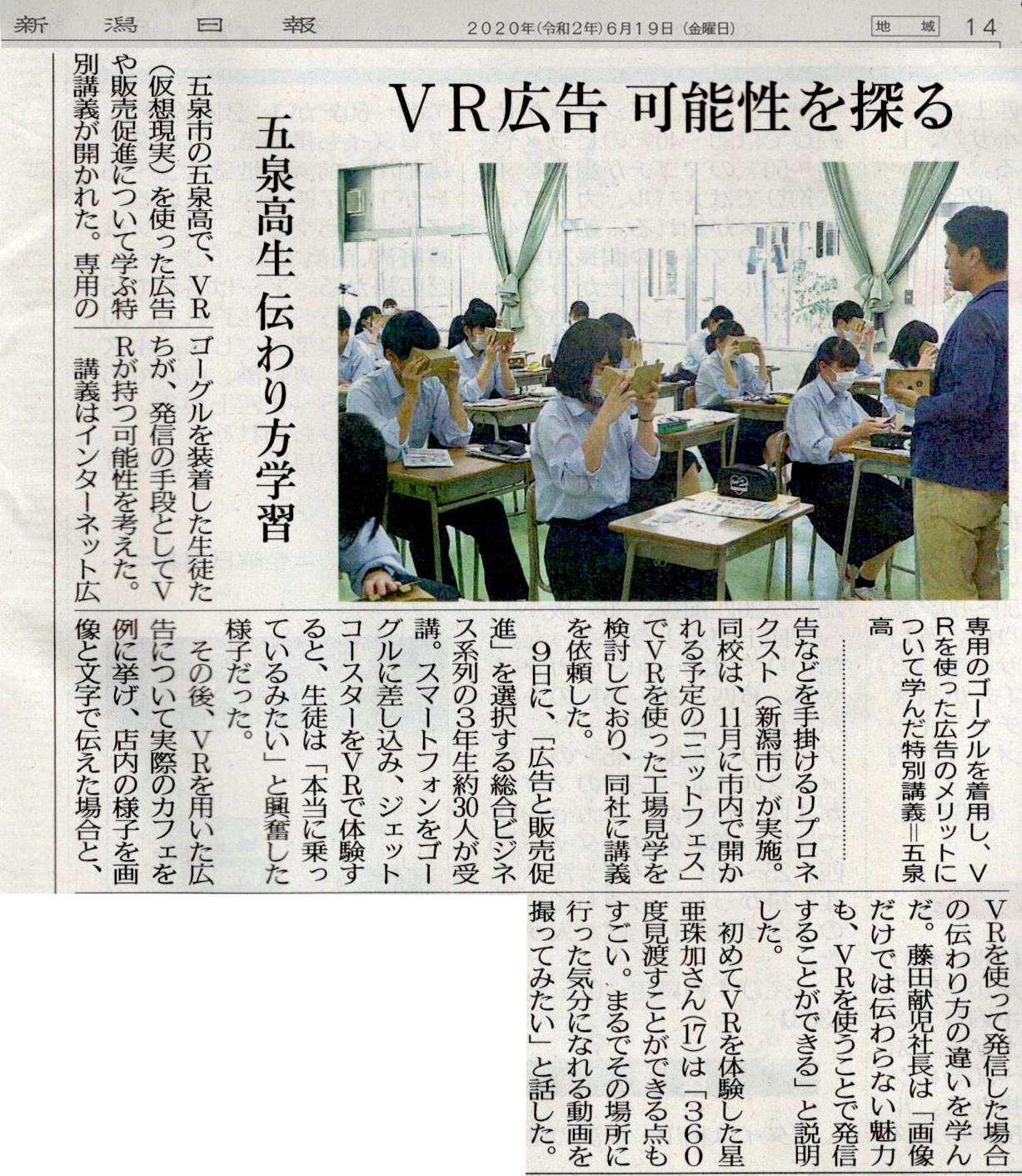 五泉高等学校で実施したVR授業の新潟日報掲載紙面