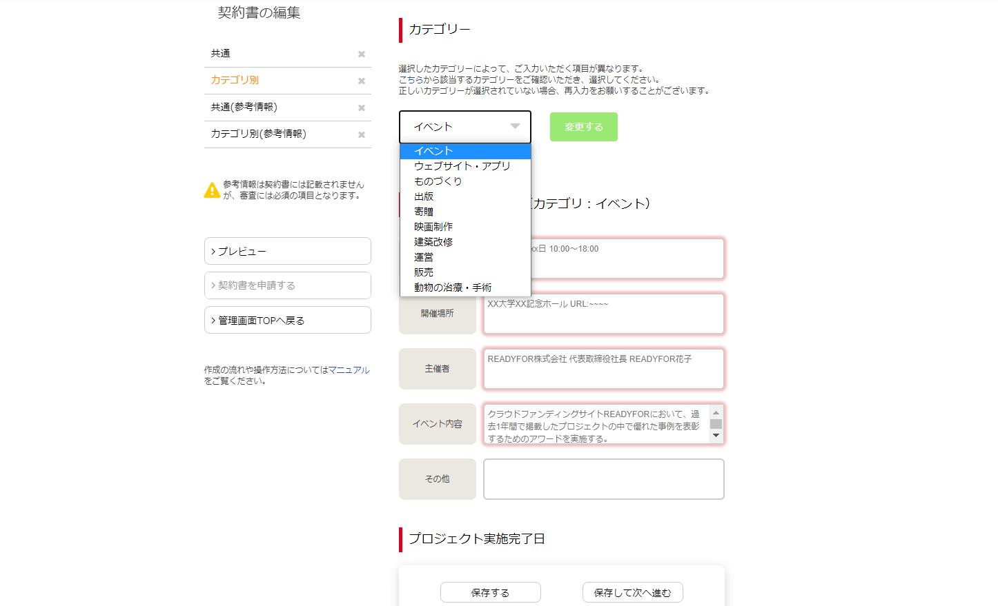 カテゴリ別編集画面