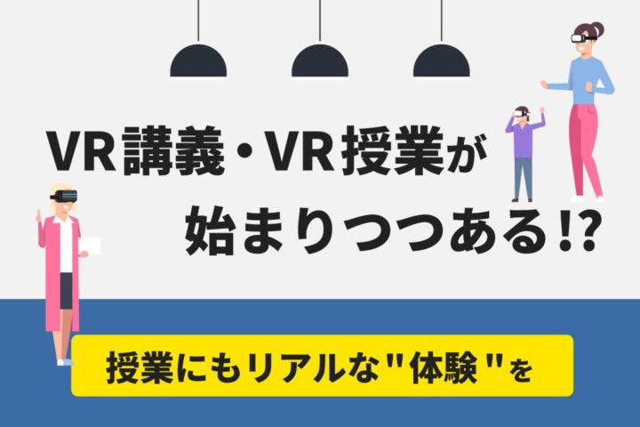 """VR講義・VR授業が始まりつつある!?【授業にもリアルな""""体験""""を】"""