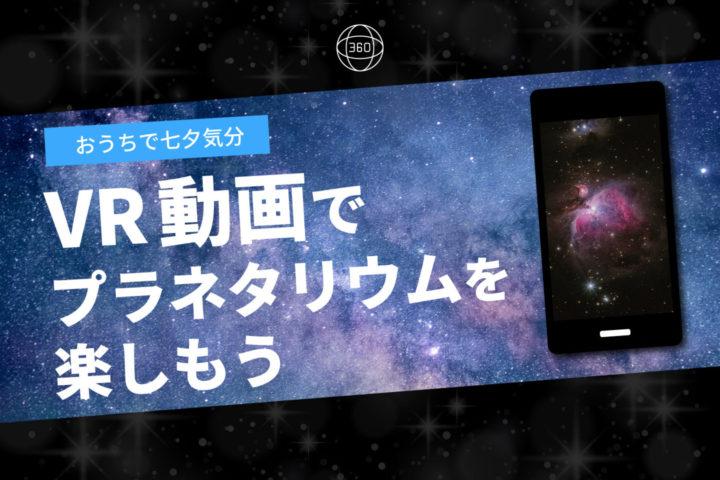 VR動画でプラネタリウムを楽しもう【おうちで七夕気分】