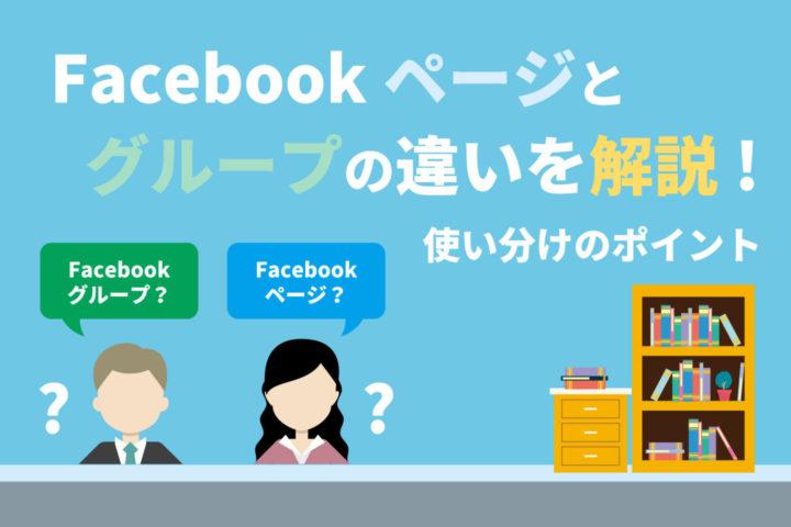 Facebookページとグループの違いを解説!【使い分けのポイント】