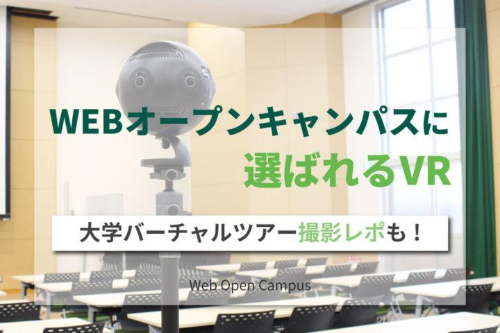 WEBオープンキャンパスに選ばれるVR【大学バーチャルツアー撮影レポも!】