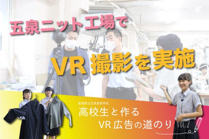 五泉ニット工場でVR撮影を実施【高校生と作るVR広告の道のり|vol.2】