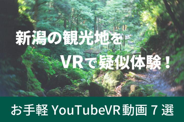 新潟の観光地をVRで疑似体験!【お手軽YouTube VR動画7選】