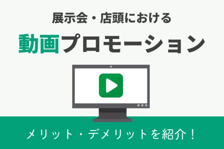 展示会・店頭における動画プロモーションのメリット・デメリット【事例も紹介!】