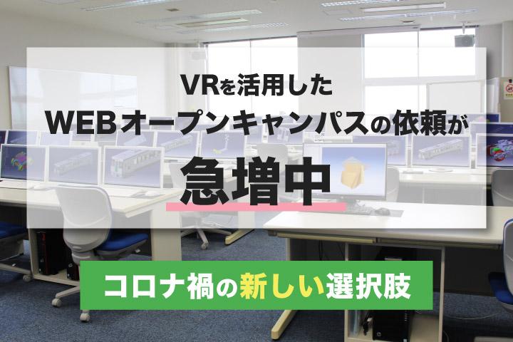VRを活用したWEBオープンキャンパスの依頼が急増中【コロナ禍の新しい選択肢】