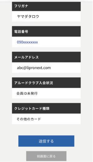 新潟アルビレックスBBブースターサロン確認ページ2