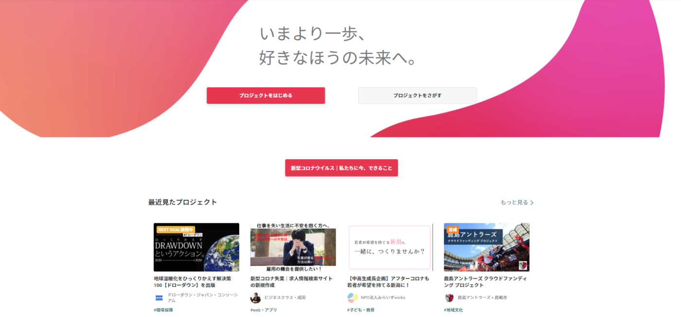 ready forサイト