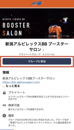 新潟アルビレックスBBブースターサロンFacebookページ