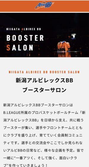 新潟アルビレックスBBブースターサロンページ