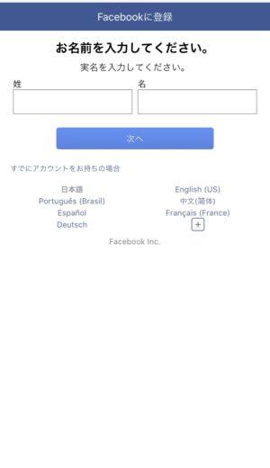 Facebook登録ページ