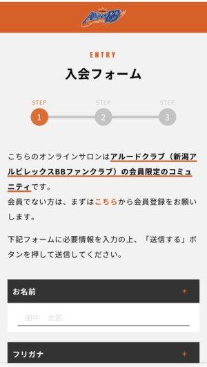 新潟アルビレックスBBブースターサロン入会ページ1