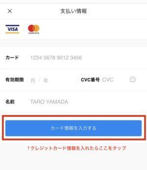 新潟アルビレックスBBブースターサロンクレジットカードページ