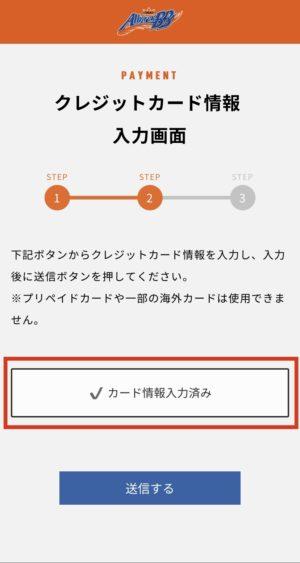 新潟アルビレックスBBブースターサロン入会ページ6