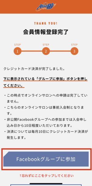 新潟アルビレックスBBブースターサロン入会ページ7