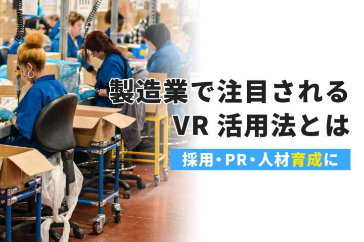 製造業で広がりを見せるVR活用法【採用・PR・人材育成】