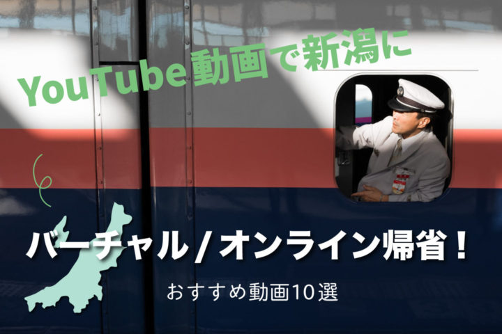 YouTube動画で新潟にバーチャル/オンライン帰省!【おすすめ動画10選】