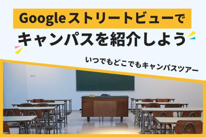 Googleストリートビューで大学を紹介しよう【キャンパスツアー8選】
