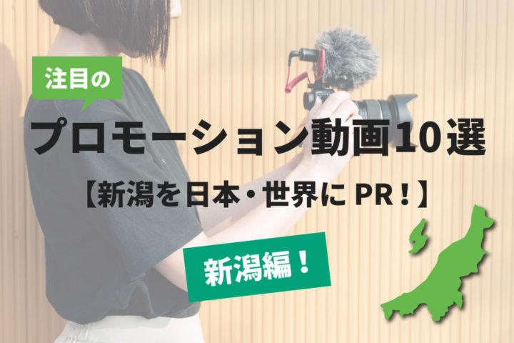 新潟編!注目のプロモーション動画10選【新潟を日本・世界にPR!】