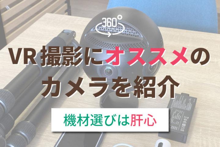 実写VR撮影にオススメの機材を紹介【機材選びは肝心】