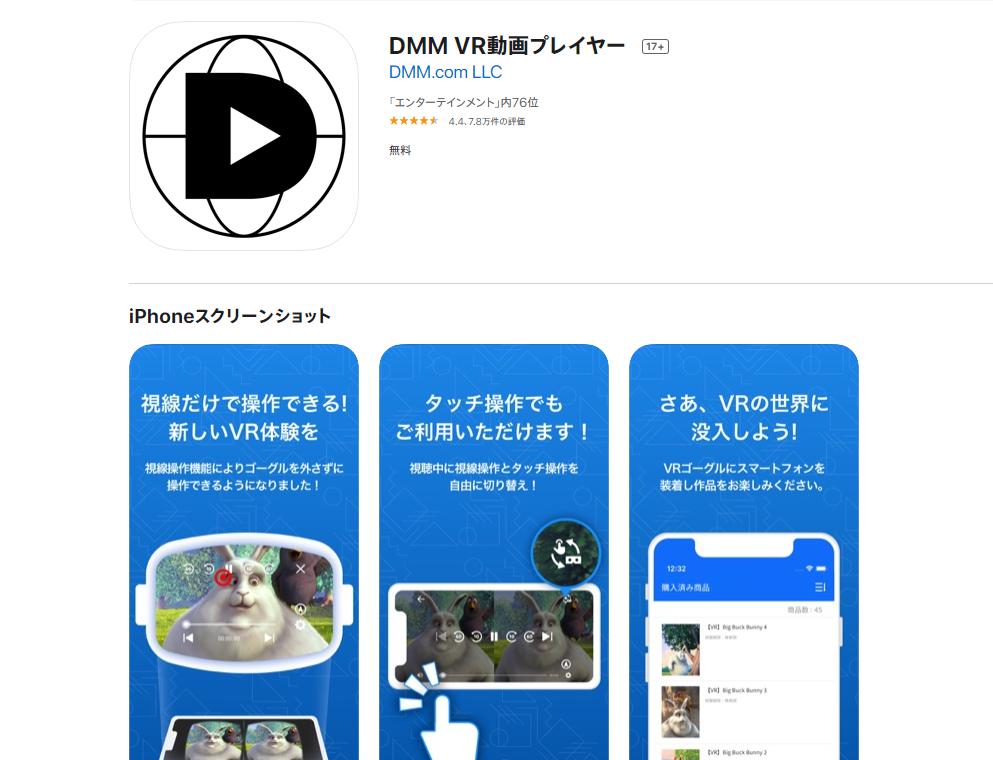 DMM VRプレイヤー