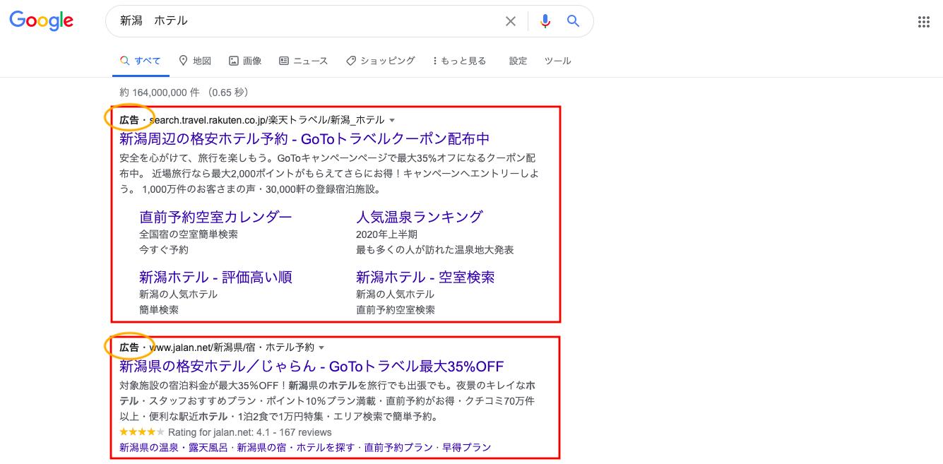 リスティング広告「新潟 ホテル」の事例